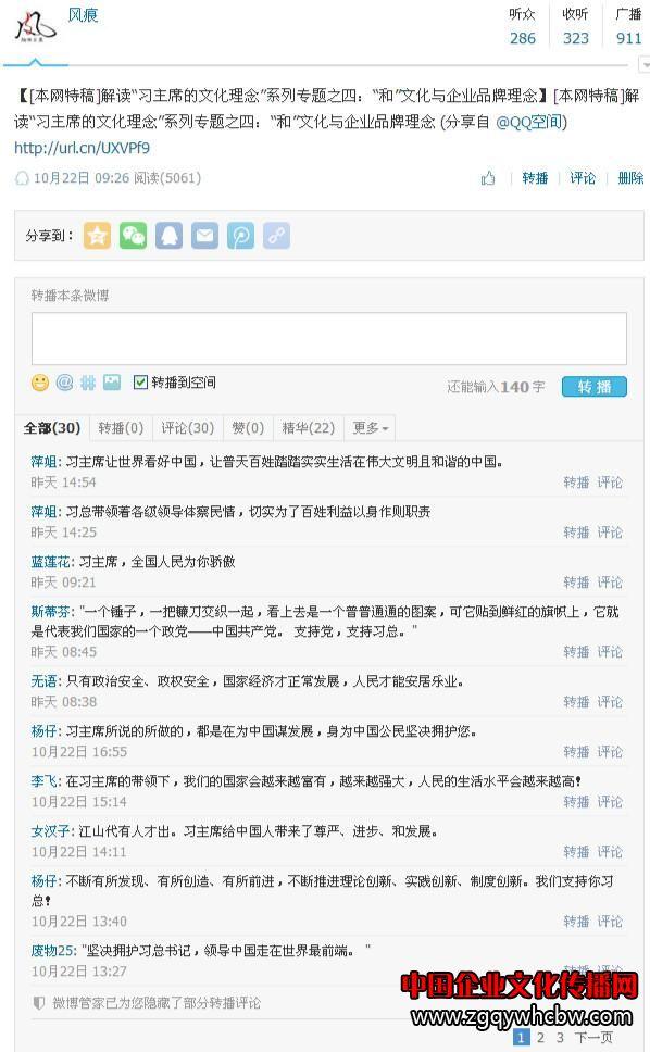 "<a href=http://www.fenghenever.com/ target=_blank class=infotextkey>风痕</a> 【[本网特稿]解读""习另1_meitu_4.jpg"