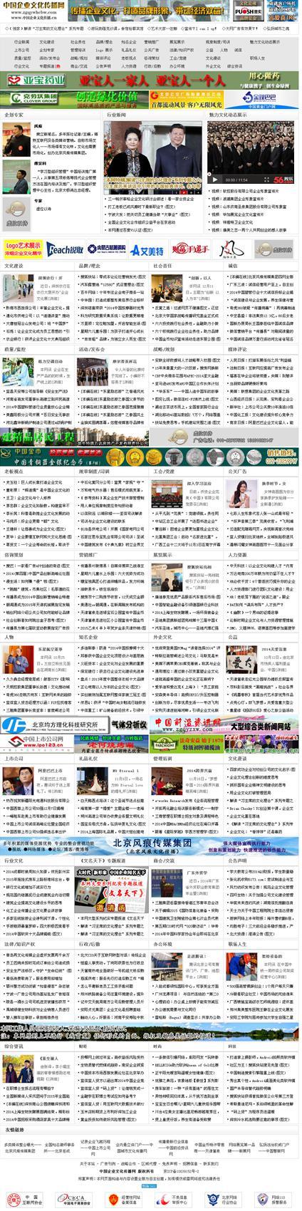 中国<a href=http://www.zgqywhcbw.com/ target=_blank class=infotextkey>企业文化</a>传播网.JPG