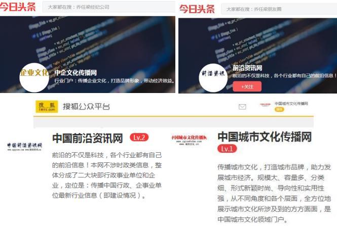 风痕缘何在今日头条和搜狐入驻4个媒体号