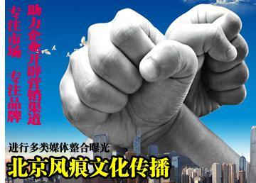 北京<a href=http://www.fenghenever.com/ target=_blank class=infotextkey>风痕</a><a href=http://www.zgqywhcbw.com/ target=_blank class=infotextkey>文化传播</a>.jpg